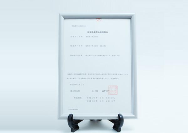医療機器製造業登録(本社)