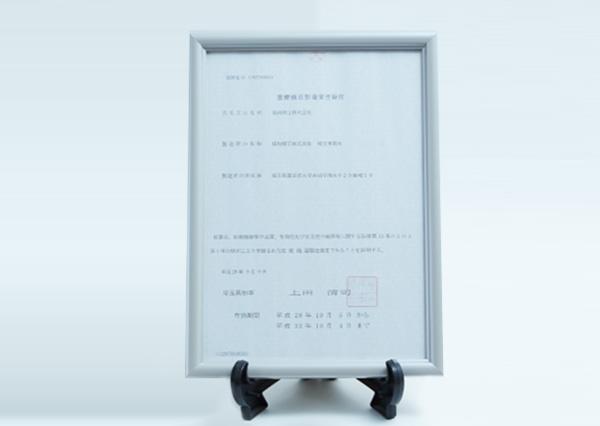 医療機器製造業登録(埼玉事業所)